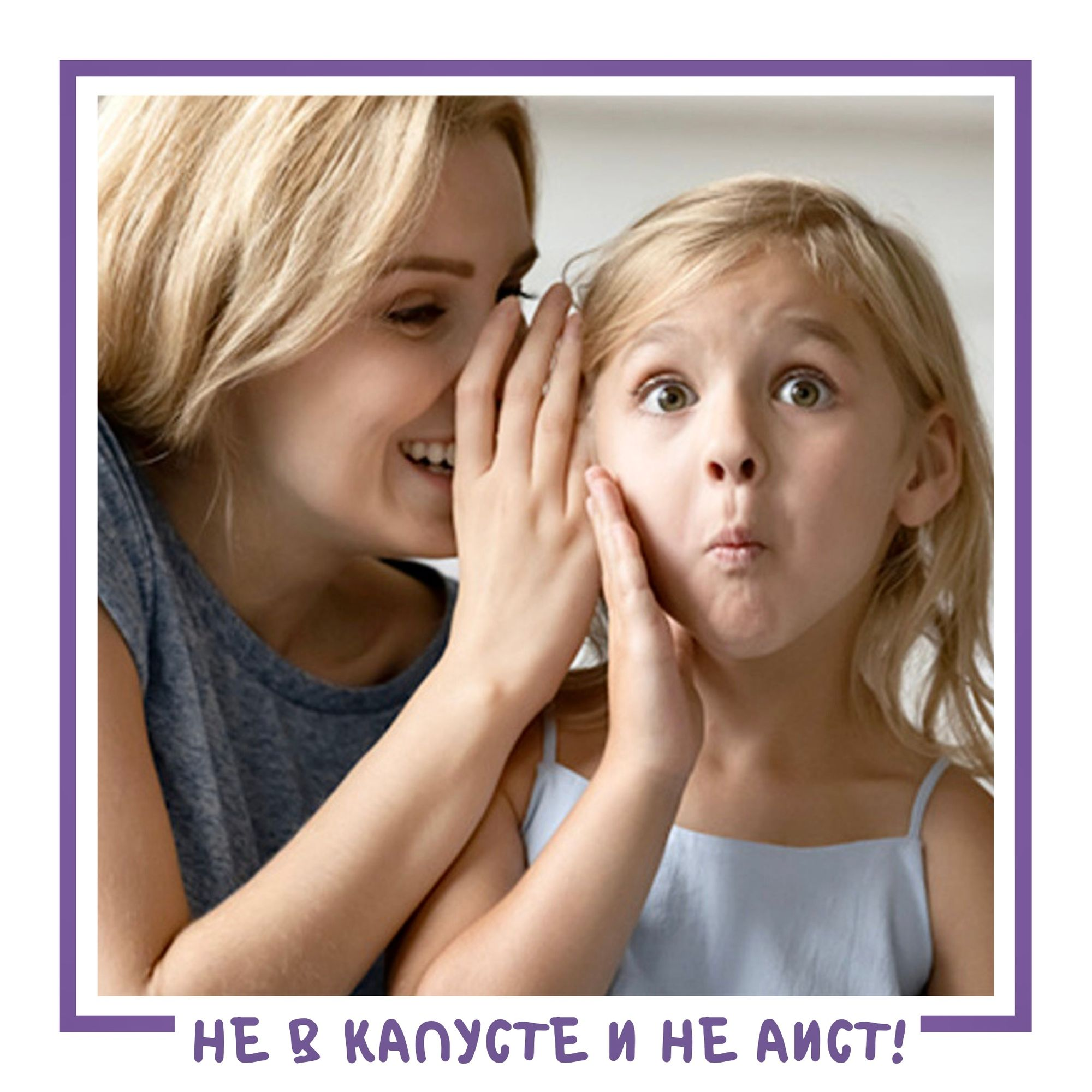 Не в капусте и не аист: как говорить с ребенком про ЭТО