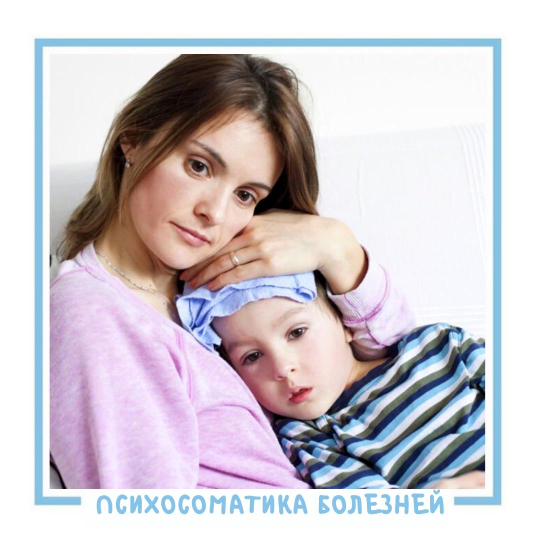 Психосоматика детских болезней: как помочь?