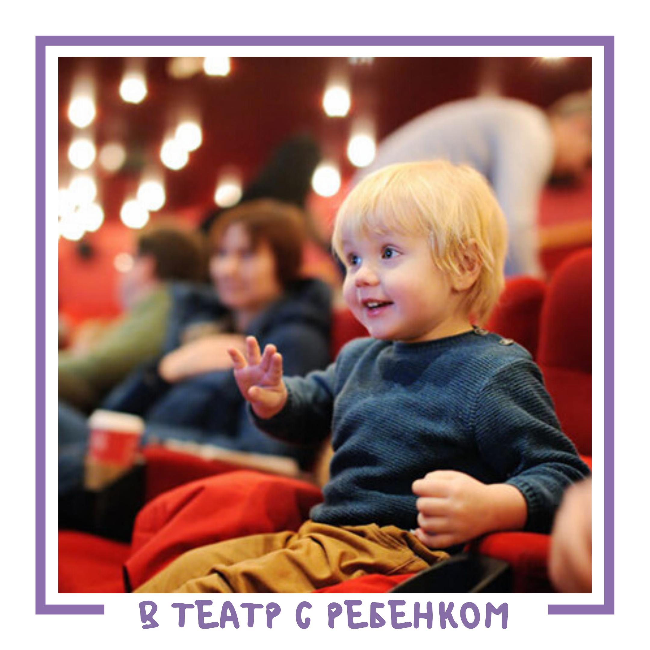 В театр с ребёнком