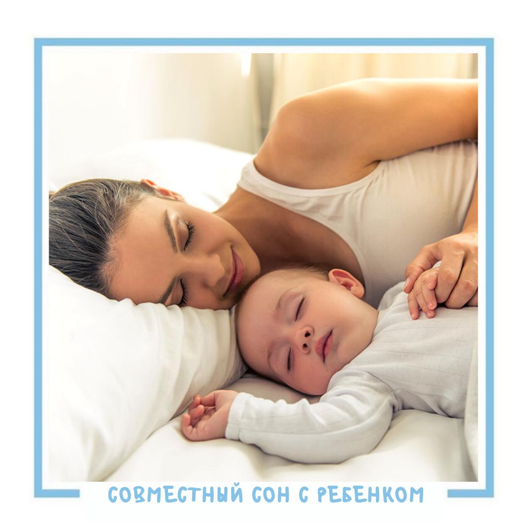 Совместный сон с ребенком. Польза или вред?