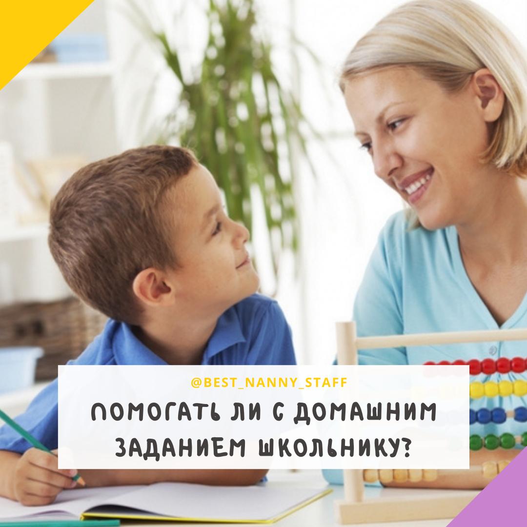 Помогать ли с домашним заданием школьнику
