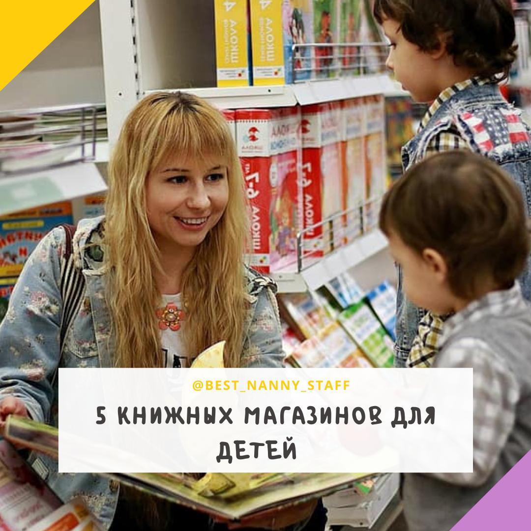 5 книжных магазинов для детей.
